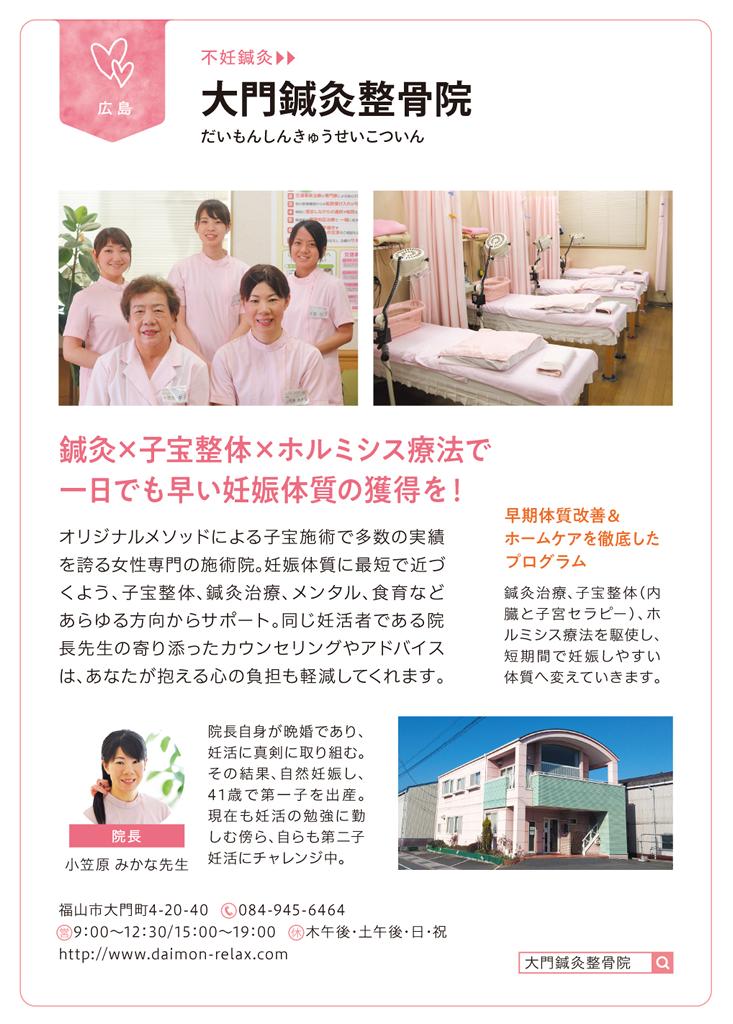 大門鍼灸整骨院が妊活スタートブックに掲載されました!