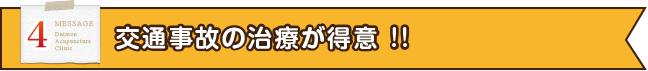 交通事故の治療が得意 !!