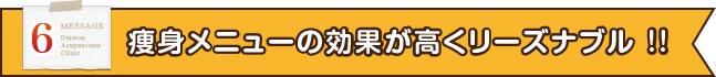 痩身メニューの効果が高くリーズナブル !!