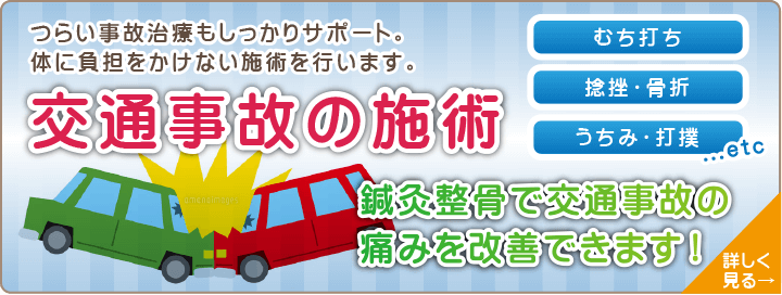 交通事故の施術